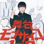 ①モブ仮ビジュアル_WEB-2