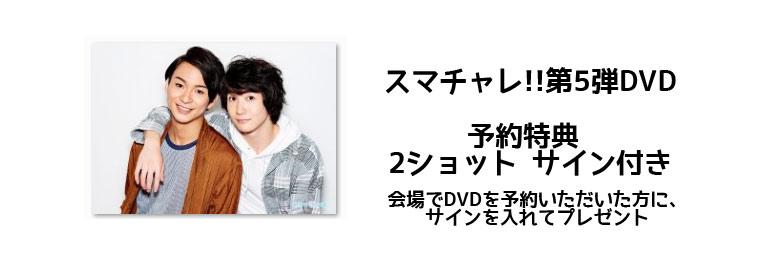 DVD予約特典