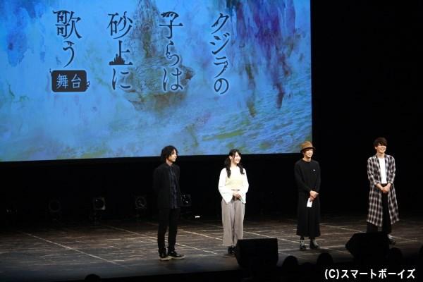 期待の再演も控える、『クジラの子らは砂上に歌う』初演DVD上映会が開催!