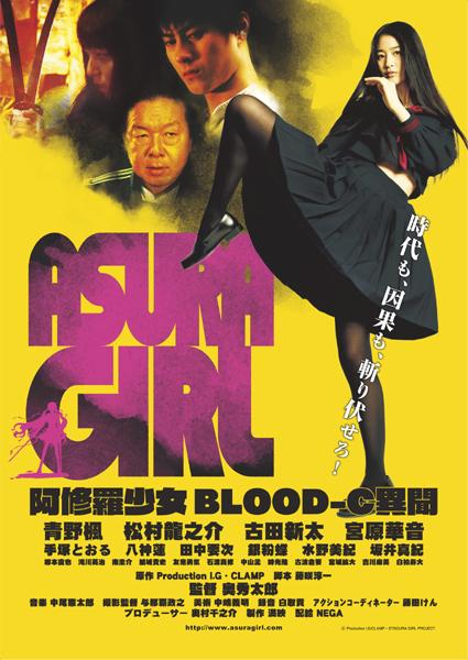 青野楓さん&松村龍之介さん出演、「BLOODシリーズ」完全オリジナルストーリー