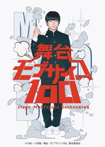 2018年1月6日(土)~1月14日(日) 天王洲 銀河劇場にて上演!