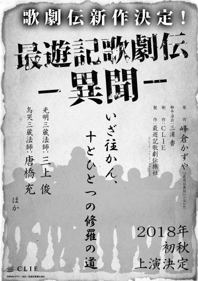 『最遊記歌劇伝』待望の新作が 2018年初秋に上演決定!