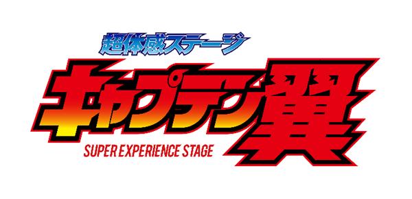 熱い夏が蘇る! 超体感ステージ「キャプテン翼」ファン感謝祭10/30開催!