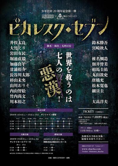 少年社中と東映、豪華キャストでおくる史上最強のステージ!!