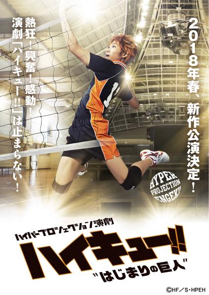新作タイトルは〝はじまりの巨人〞、須賀健太さんが主演続投!