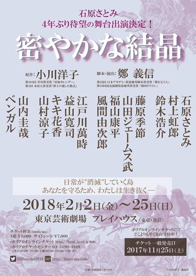 2018年2月2日~25日 東京芸術劇場プレイハウスにて上演 2018年3月 富山公演、大阪公演、福岡公演も決定
