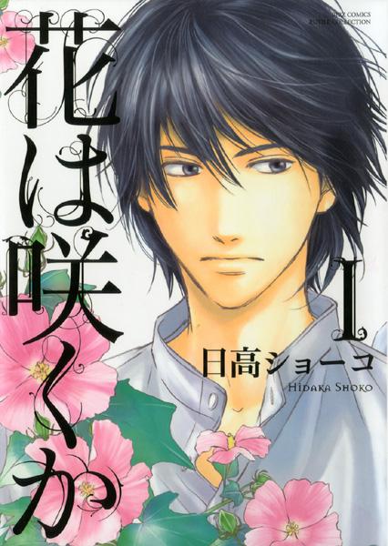 日高ショーコ『花は咲くか』 ©HIDAKA SHOKO,GENTOSHA COMICS 2009