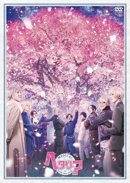 ミュージカル「ヘタリア~in the new world~」DVDジャケット