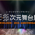 2017年11月6日~11日 原宿クエストホールにて開催!