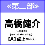 takahashi09