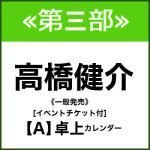 takahashi11