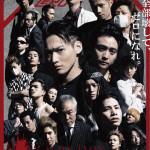 劇団番町ボーイズ☆『クローズZERO』第二弾ビジュアル
