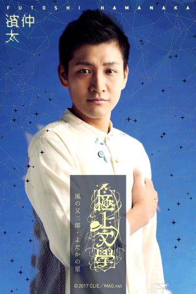 濱仲 太さん(ナイスコンプレックス)