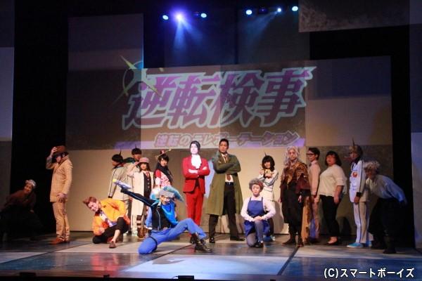 昨年好評だった舞台「逆転検事」が再演となって開幕!