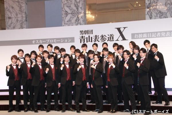 オスカープロモーションが満を持して結成した「男劇団 青山表参道X」が始動!