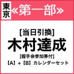 2018kimura09