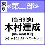 2018kimura10