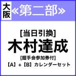 2018kimura13