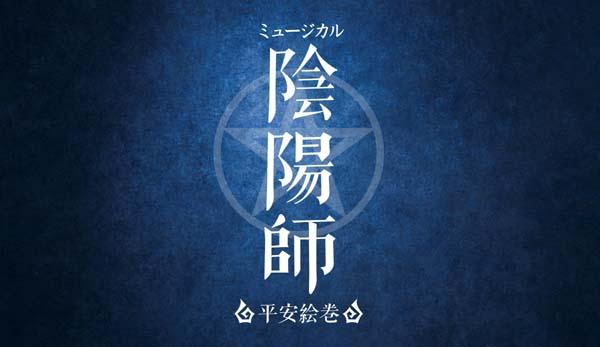 中国での本公演にさきがけて、東京でのプレビュー公演も実施決定!