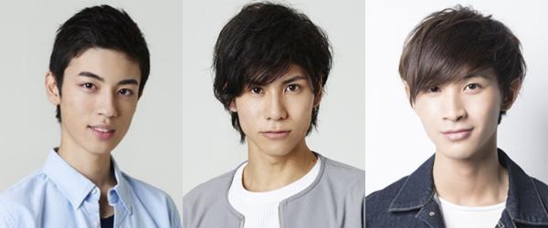 追加キャスト3名 (左から)矢代卓也さん、二葉要さん、大隅勇太さん