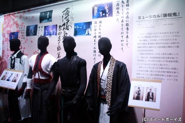 ミュージカル『薄桜鬼』の展示コーナー
