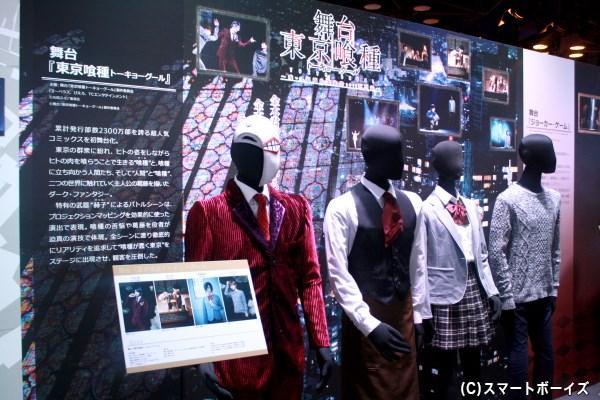 舞台『東京喰種』の展示コーナー