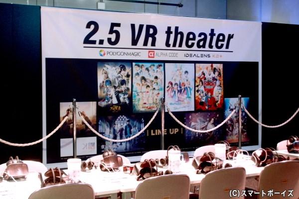 2.5 VR theaterでは、今までにない臨場感で各作品を体感!