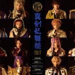 ミュージカル『刀剣乱舞』~真剣乱舞祭2017~ 刀剣男士16振りによるメインビジュアルが公開!
