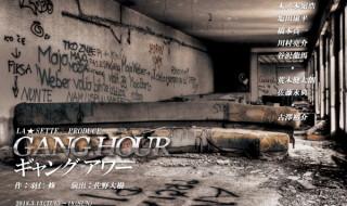 ラ・セッテ プロデュース「ギャング アワー」、2018年3月上演!