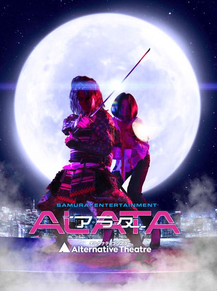 「アラタ~ALATA~」公演ビジュアル