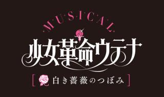 アニメ20周年を記念し、「少女革命ウテナ」が2.5次元ミュージカル化!