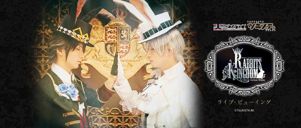 ツキステ。第5幕『Rabbits Kingdom』千秋楽を映画館で生中継!