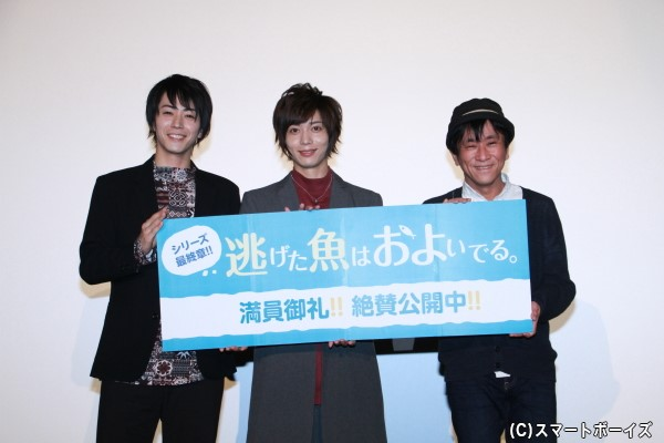 (左より)廣瀬智紀さん、染谷俊之さん、毛利安孝監督