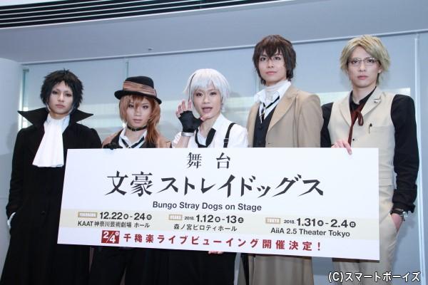 (左より)橋本祥平さん、植田圭輔さん、鳥越裕貴さん、多和田秀弥さん、輝馬さん