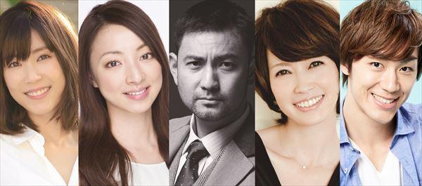 (左から)山本紗也加さん、白羽ゆりさん、藤本隆宏さん、辺見えみりさん、青柳塁斗さん