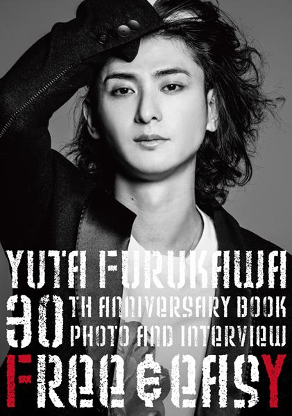 『古川雄大30th ANNIVERSARY BOOK Free & Easy』表紙(一般流通版)