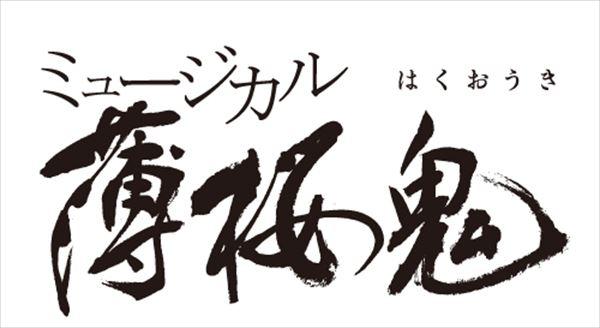 ミュージカル『薄桜鬼』土方歳三 篇(仮) 来春上演決定!
