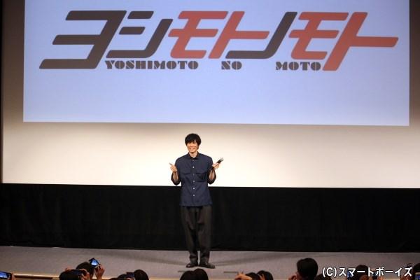 吉本恒生さん、初のファンイベント『吉本の素』を開催!