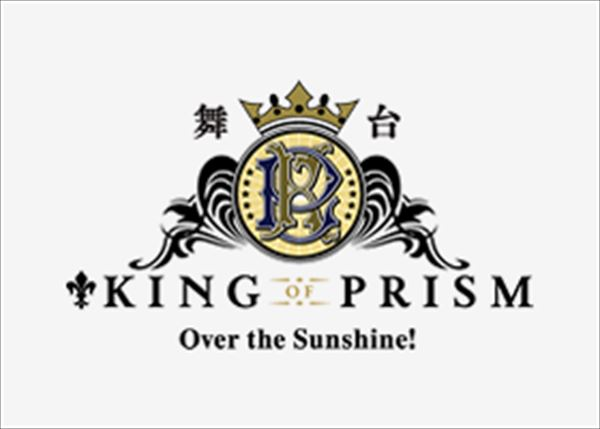 KING OF PRISM-Over the Sunshine!-