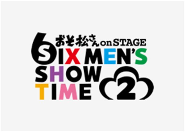おそ松さん on STAGE~SIX MEN'S SHOW TIME 2~