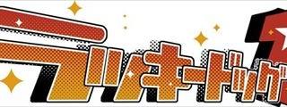 luckydog_gensaku_logo_R_R