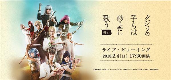 大千穐楽公演を全国各地の映画館に生中継!