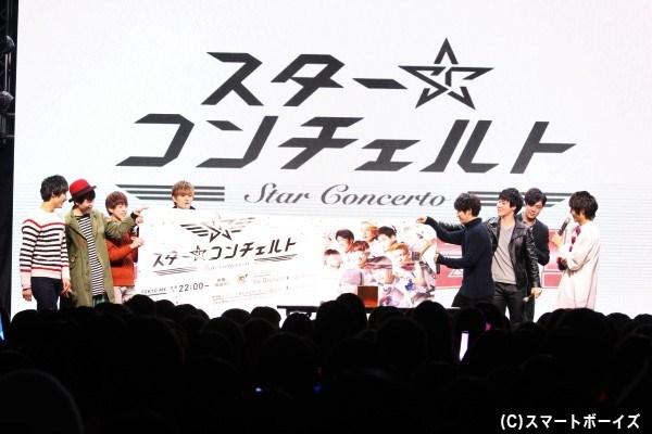 プレゼントにはメンバー全員のサイン入り『スタ☆コン』巨大横断幕も! 「当たった人どこに飾るの?」「シーツに使って添い寝でしょ(笑)」