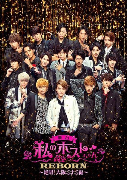 2018年1月~東京・愛知・広島・大阪の4都市にて上演!
