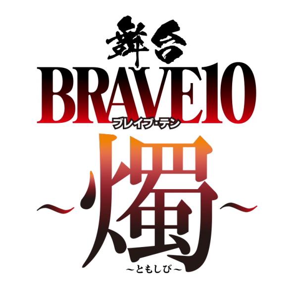 舞台BRAVE10燭logo