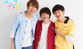 (左から)辻凌志朗さん、伊崎龍次郎さん、内海啓貴さん。ボウリング対決に勝利し、王者として防衛戦を行うのは、誰だ!?