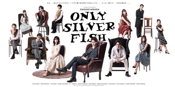 舞台『ONLY SILVER FISH』は2018年1月6日より、東京・紀伊国屋ホールで上演!