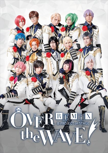 B-PROJECT on STAGE 『OVER the WAVE!』 REMiX キービジュアル