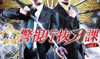 写真は好評発売中の舞台『警視庁抜刀課』DVDジャケット