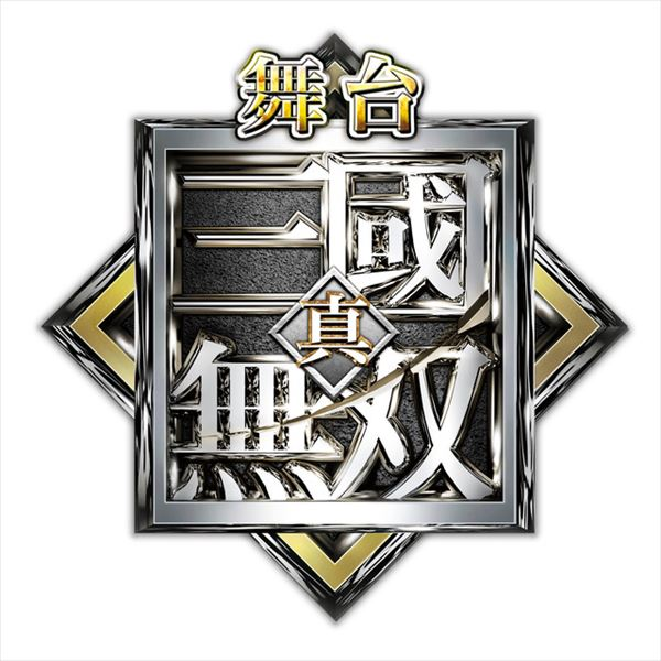 舞台『真・三國無双(仮称)』 東京・大阪で2018年春 上演決定!